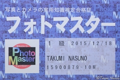 I passed the Licensing Examination of Photomaster Grade 1! I will update my business card on this occasion!