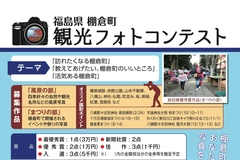 Tourism Photo Contest takes place at Tanagura Town! I must apply!!