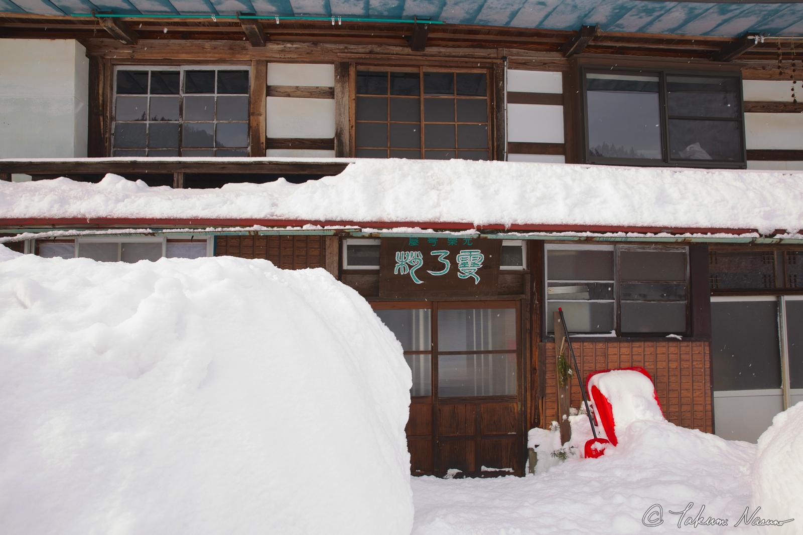 Otari Village - entrance of KOZUENOYUKI Guesthouse