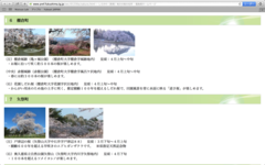 My photo of the Weeping Sakura tree of Hanazono is now on the official website of Fukushima Prefecture!
