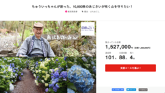 Thanks everyone for your Donations and Supports! - Crowdfunding of Minamizawa Hydrangea Mountain is now Achieved!