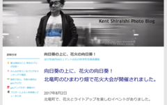 Thinking about Photography and Local Revitalization considering the Blog of Mr. Kent Shiraishi