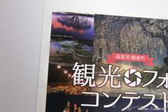 入賞写真が棚倉町観光フォトコンテスト2018のリーフレットに早速使われているのを見て、フォトコンテストという役場と民間とのコミュニケーションについて考えてみた