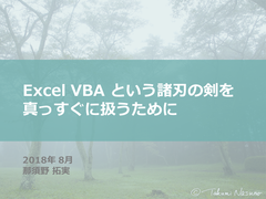 Free Slide Available - How to deal with double-edged Excel VBA sincerely *Japanese Only*