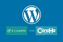 WPML使用中のWordPressブログを『さくらのVPS』から『ConoHa』にサーバー移転した時の話