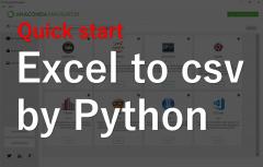 【備忘録】Pythonでpandasを使ってExcelファイルを読み込んでcsvファイルを出力するまで【Windows PC】