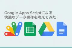 【GASデータ活用】Google Apps Scriptによる快適なデータ操作を考えてみた