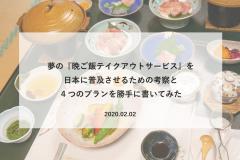 夢の『晩ご飯テイクアウトサービス』を日本に普及させるための考察と4つのプランを勝手に書いてみた