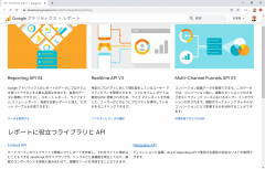 GASでGoogle Analyticsのアクセスログ(ユーザーエクスプローラ情報)を自動取得してみた【User Activity API】