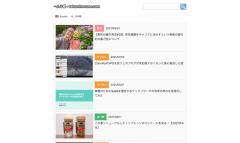 読みやすいブログを目指してデザインを刷新しました(Version6.0)